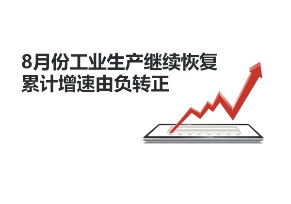 好消息:8月份工业生产继续恢复 累计增速由负转正