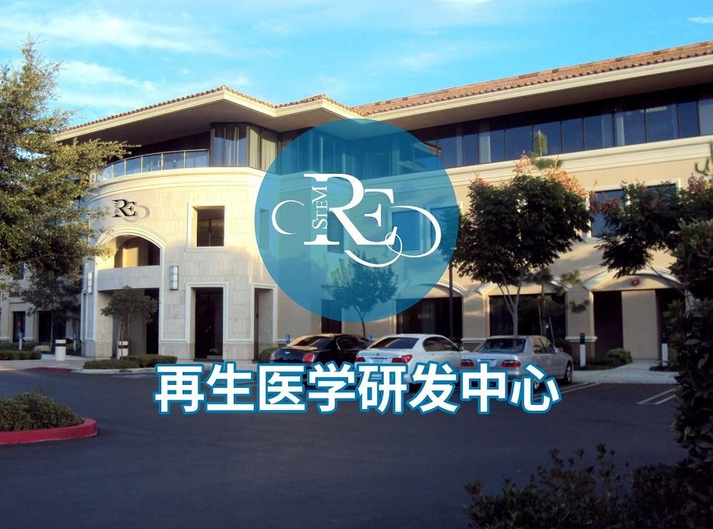 再生医学科研中心