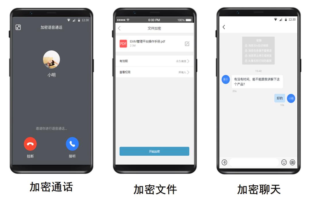 筑泰防务晋鸟移动安全通信平台严防信息泄露!