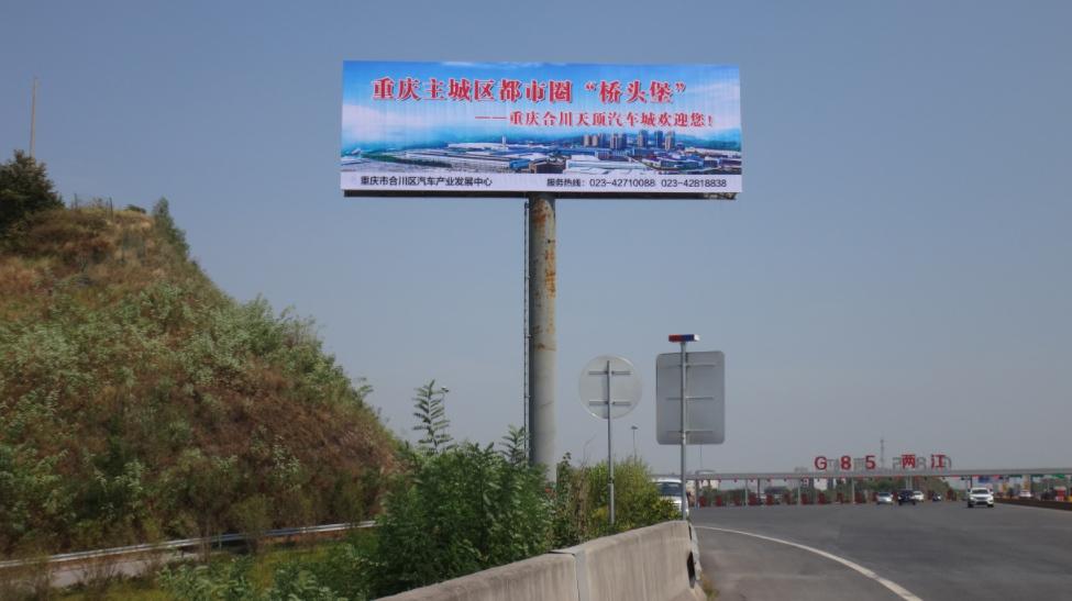 渝广高速-合川汽车城广告