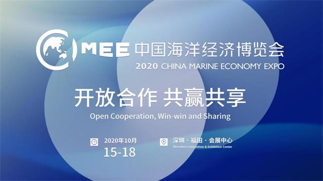 Ocean Plan应邀参加2020深圳海洋经济博览会,潜水导航电脑亮相海博会