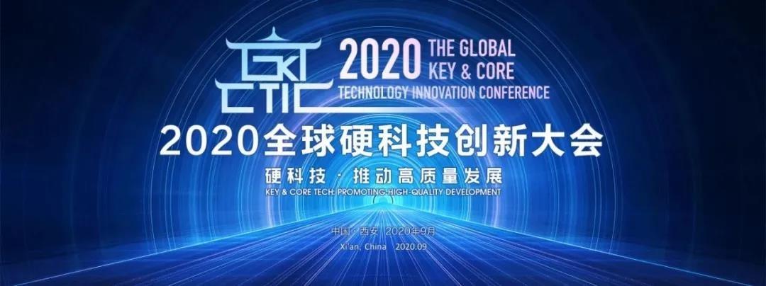 全球硬科技创新大会开幕,彭年才教授受邀做专题报告