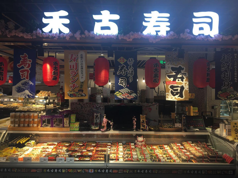 即墨家家悦--寿司