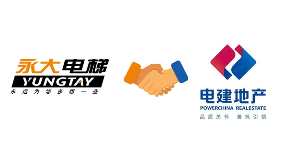 喜报!永大电梯与中国电建达成战略合作