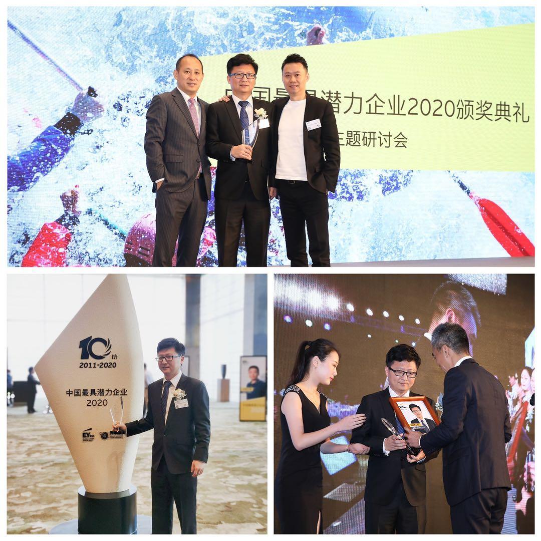 """瑞思坦生物被评选为""""2020年中国最具潜力企业之一"""""""