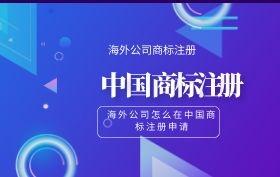 海外公司怎样在中国注册商标?