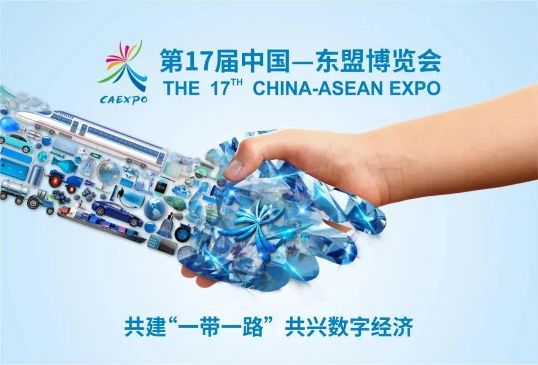 一带一路共话机遇 | 第17届中国—东盟博览会即将举办