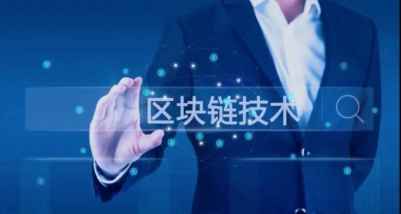 《区块链产业研发人才岗位能力要求》团体标准发布实施