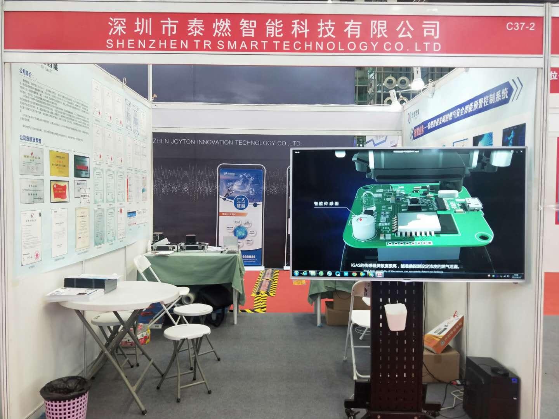 燃气安全智能预警控制系统亮相第三届中国(深圳)国际应急产业博览会