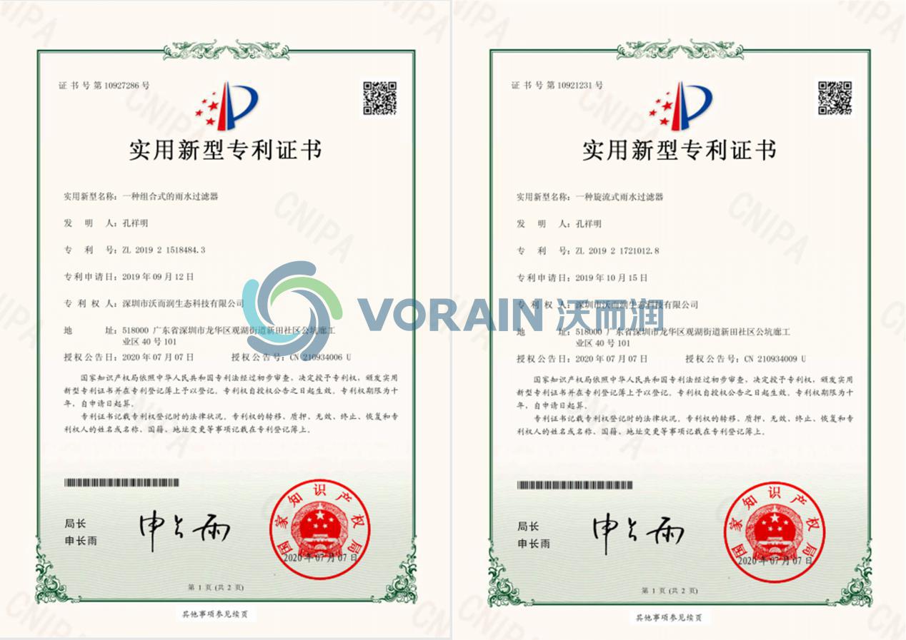 喜报 | 沃而润再获两项实用新型专利证书