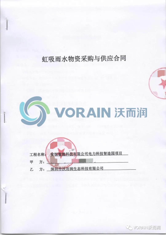 """沃而润""""虹吸雨水斗""""技术(产品)获检测报告合格证书并投入项目使用"""