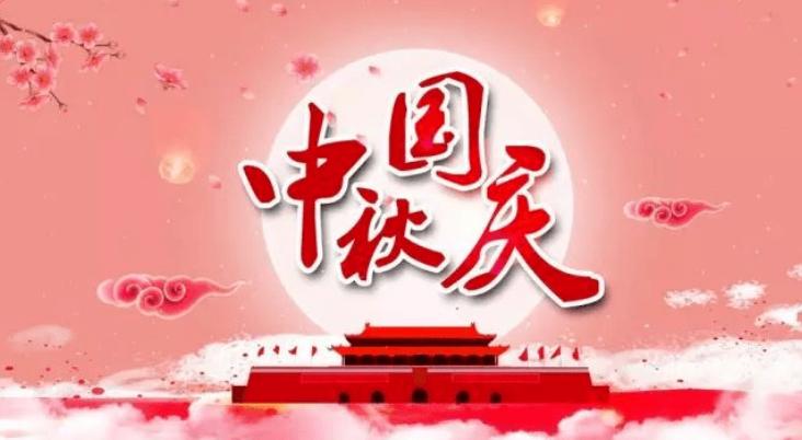 【放假通知】2020年国庆中秋放假安排