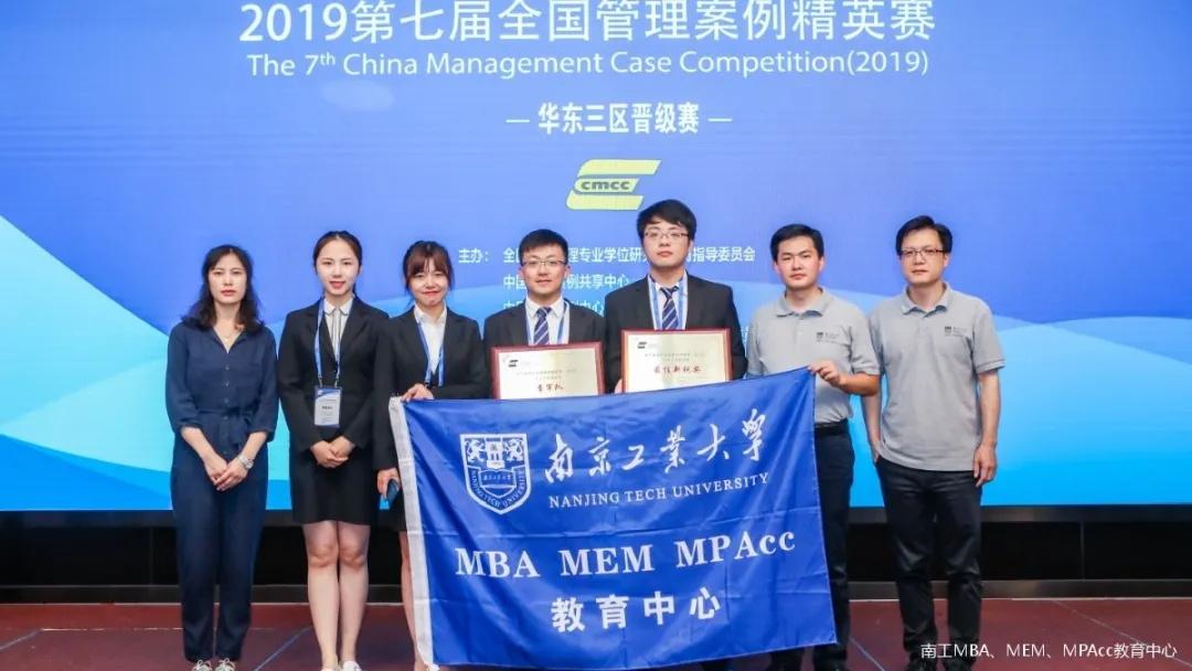 南京工业大学2021年非全日制MBA、MEM、MPAcc研究生招生简章