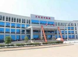 萬年縣中醫院