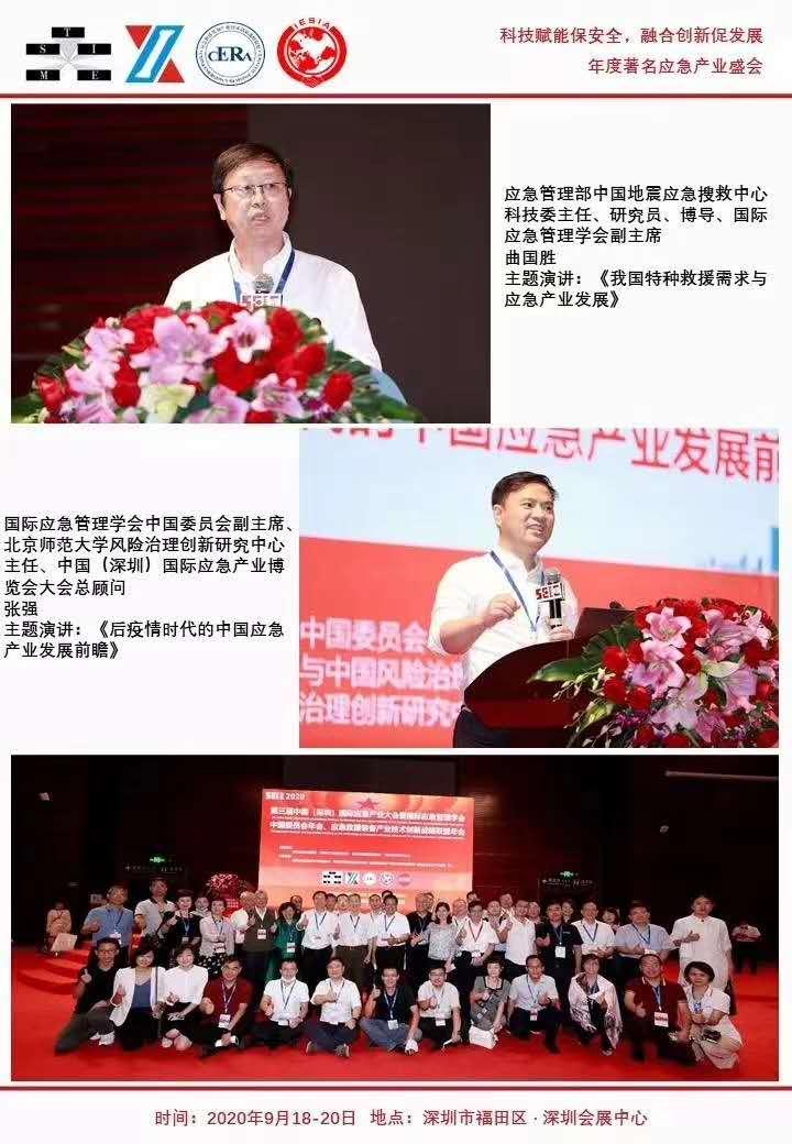 泰燃智能参加第三届中国(深圳)国际应急产业大会专题研讨会