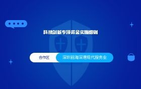 关于公开征求《深圳前海深港现代服务业合作区科技创新专项资金实施细则(征求意见稿)》意见的通告