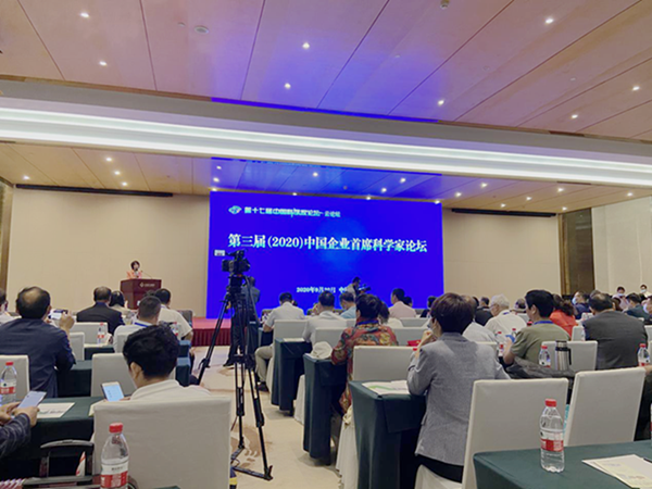 集团董事长魏丽虹受邀参加第三届(2020)中国企业首席科学家论坛