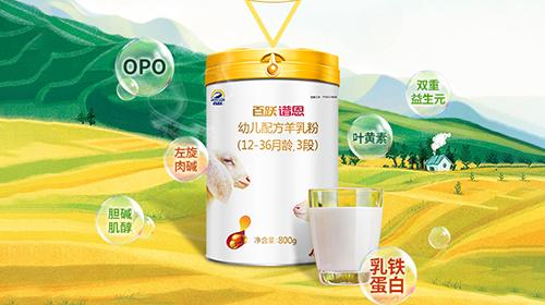 【羊奶粉喂养】冲调好的羊奶粉该如何保存呢?- 羊奶粉品牌