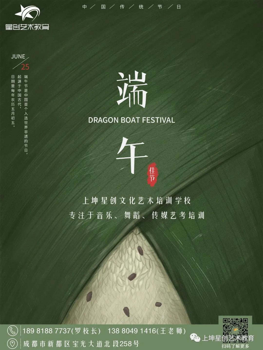 """端午节丨端午浓情 与""""粽""""不同"""