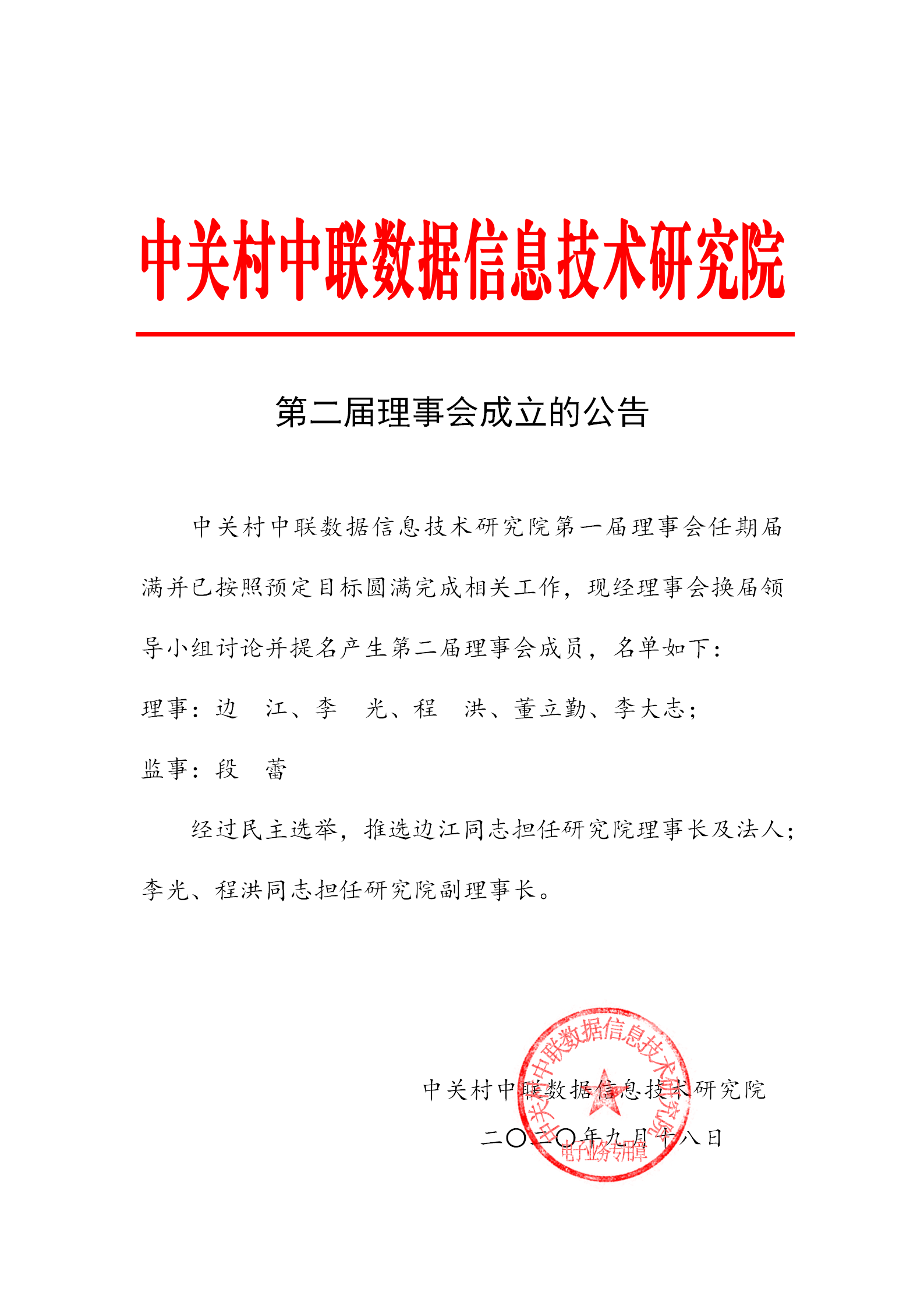研究院第二届理事会成立
