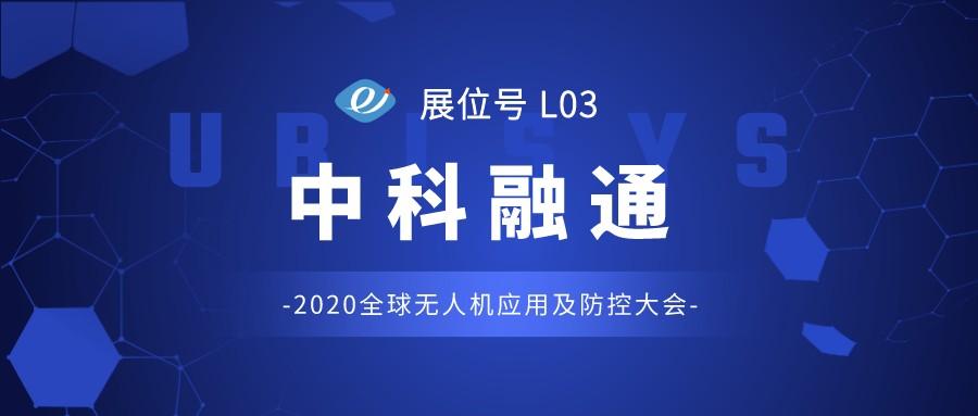 中科融通邀您莅临:第五届无人机产业博览会