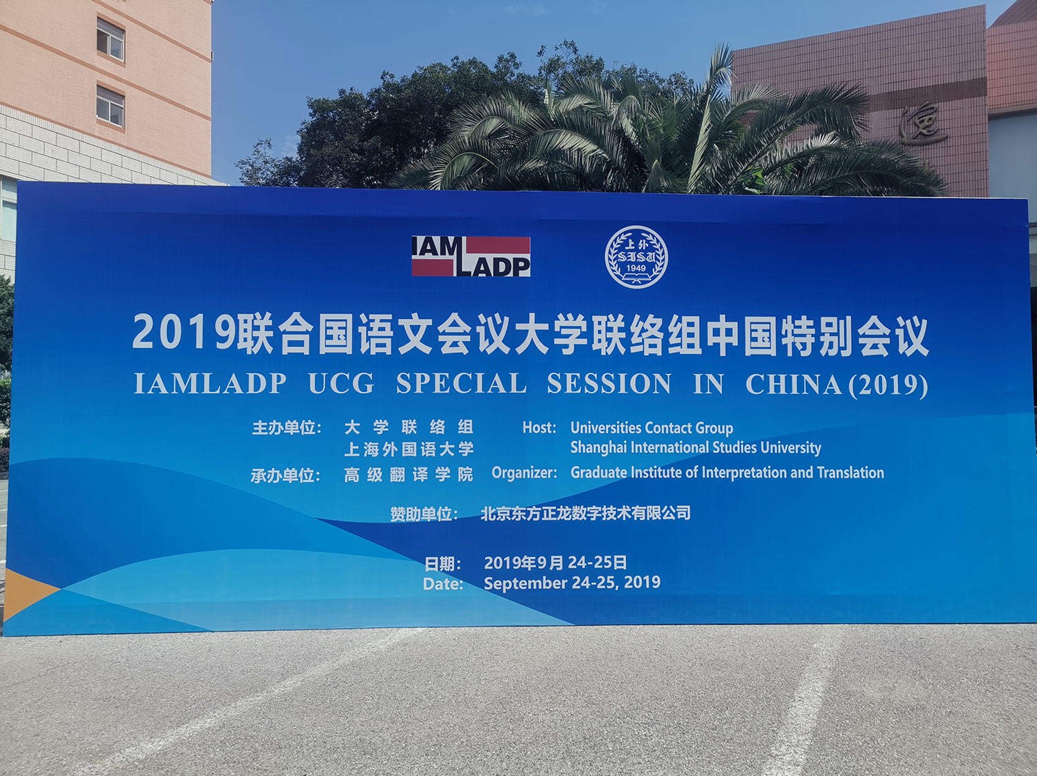 The Newclass Congratulates Successful Conclusion of the IAMLADP (International Annual Meeting on Lan