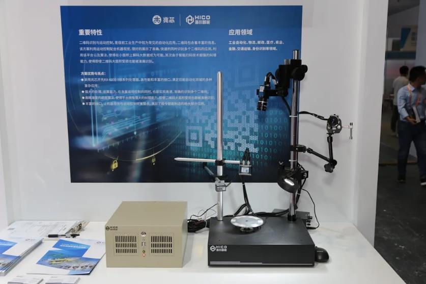 直击工博会 | 携手海川智能 国产CPU赋能智能制造