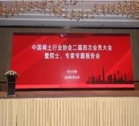 热烈祝贺中国必威官网登录行业必威betway官方网站首页二届四次会员大会成功召开!