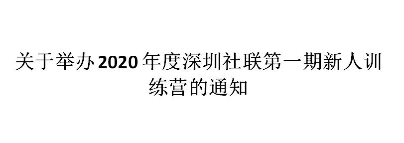 关于举办2020年度深圳社联第一期新人训练营的通知