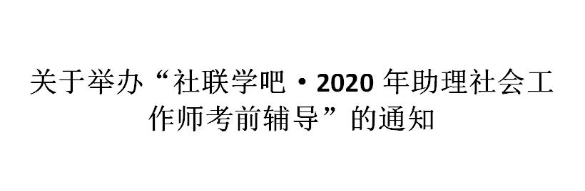 """关于举办""""社联学吧·2020年助理社会工作师考前辅导""""的通知"""