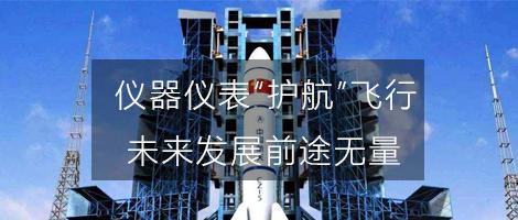 """仪器万博手机APP""""护航""""飞行 未来发展前途无量"""