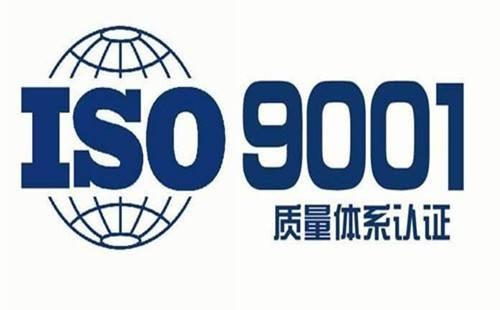 工厂有必不可少做ISO体系认证吗?