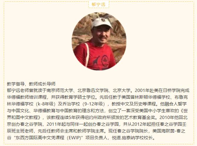 华东 | 海门·悦道施泰纳学校招生