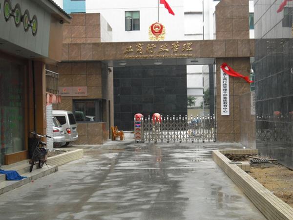 广东省工商行政管理干部素质教育中心
