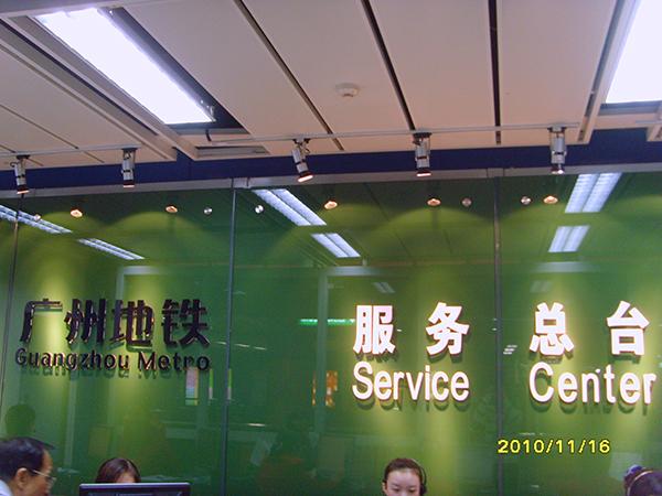 广州地铁16ID+32+1VOIP