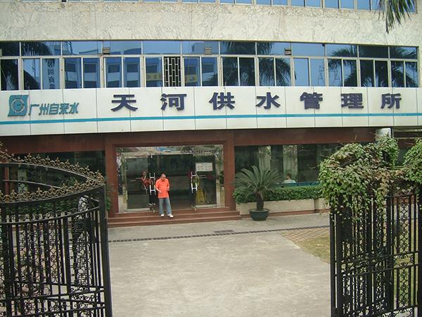 广州自来水天河供水所
