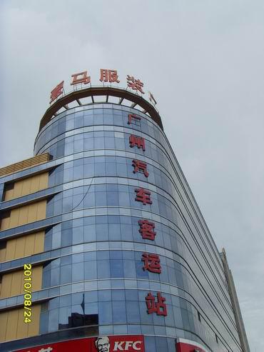 广州市汽车客运站
