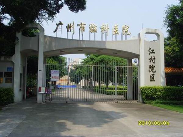 广州精神病医院江村分院