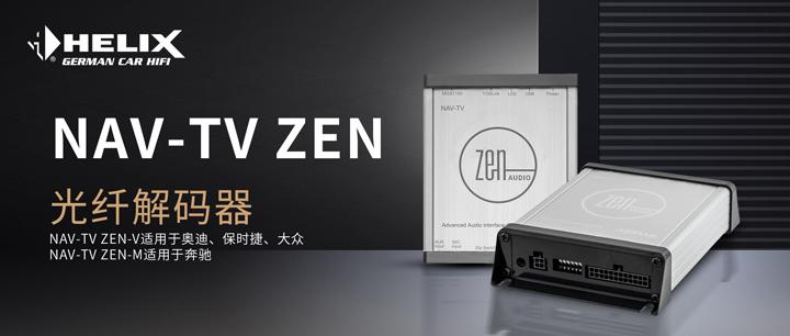 闪耀新品!德国HELIX NAV-TV ZEN光纤解码器:为豪车量身定制的绝佳音响改装方案