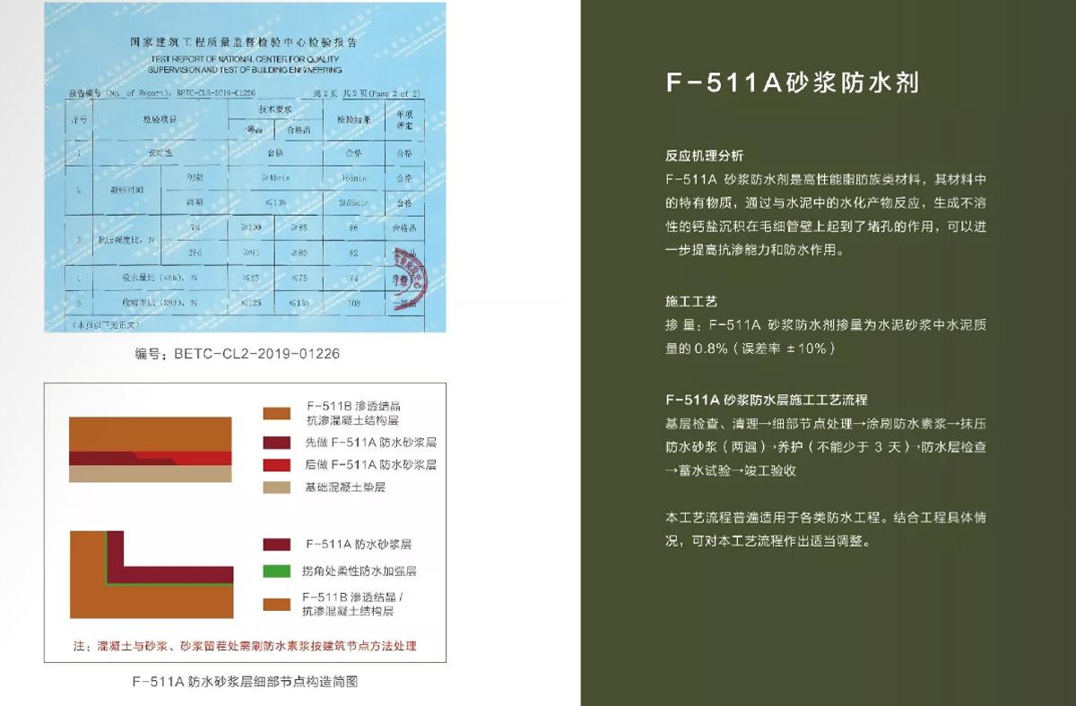 F-511A砂 浆防水剂