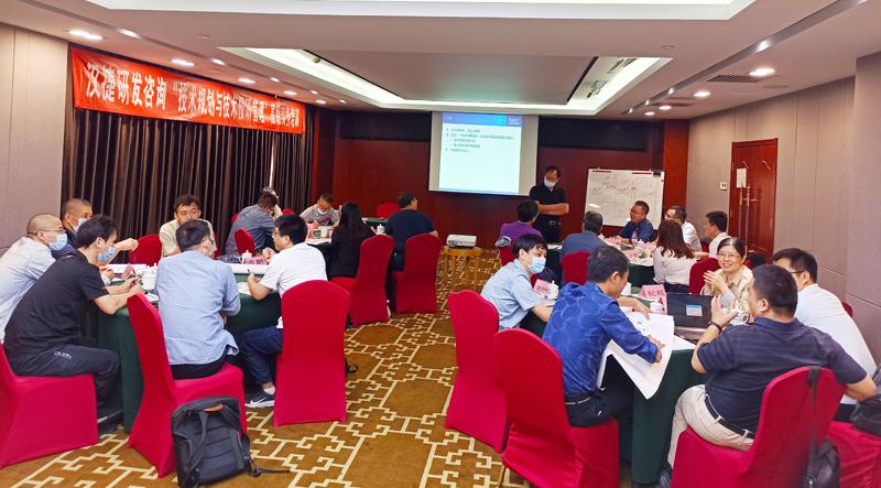 9月18-19日,汉捷咨询为期2天的《技术规划与技术预研管理》公开课在北京成功举办。