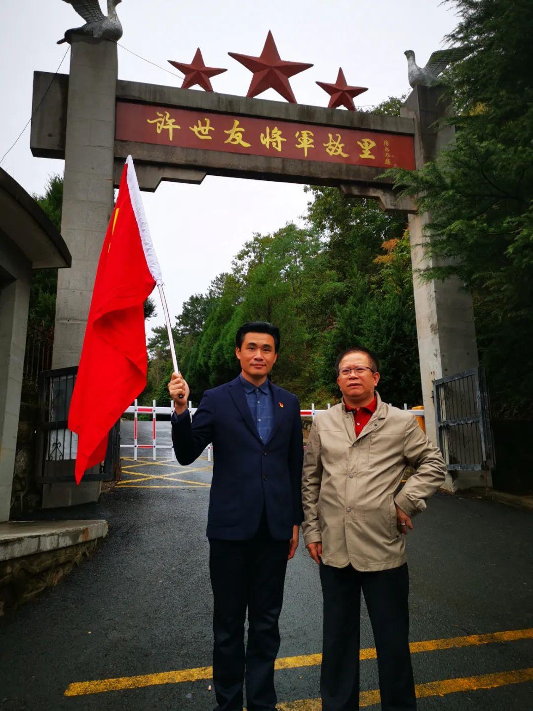 中共深圳市商用厨具行业协会支部委员会新县红色教育行