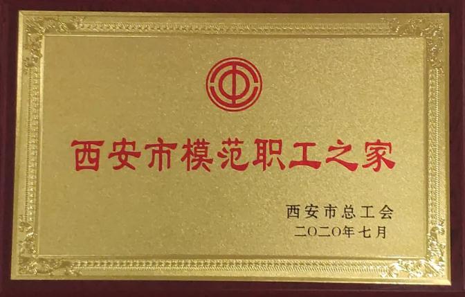 """金花股份工会荣获""""西安市模范职工之家""""荣誉称号"""