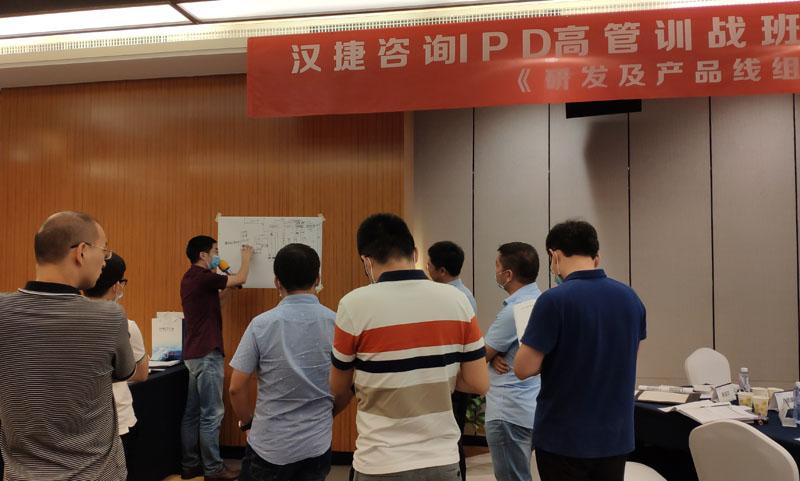 2020年9月18-19日,IPD高管训战班(下)《研发及产品线组织与研发流程变革》实战培训在深圳中油阳光酒店成功举办!