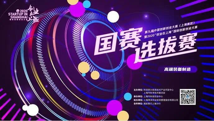 挚锦科技入围中国创新创业大赛全国总决赛
