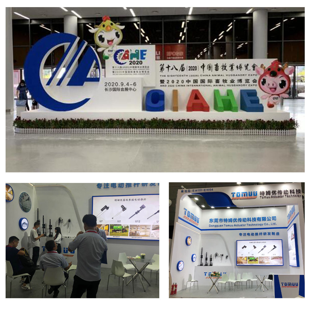 TOMUU—The 18th (2020) China Animal Husbandry Expo