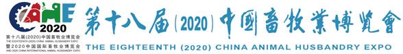 TOMUU—The 18th (2020) China Animal Husbandry Expo