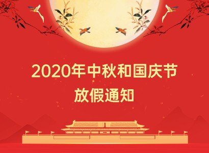 2020年中秋节|国庆节放假通知