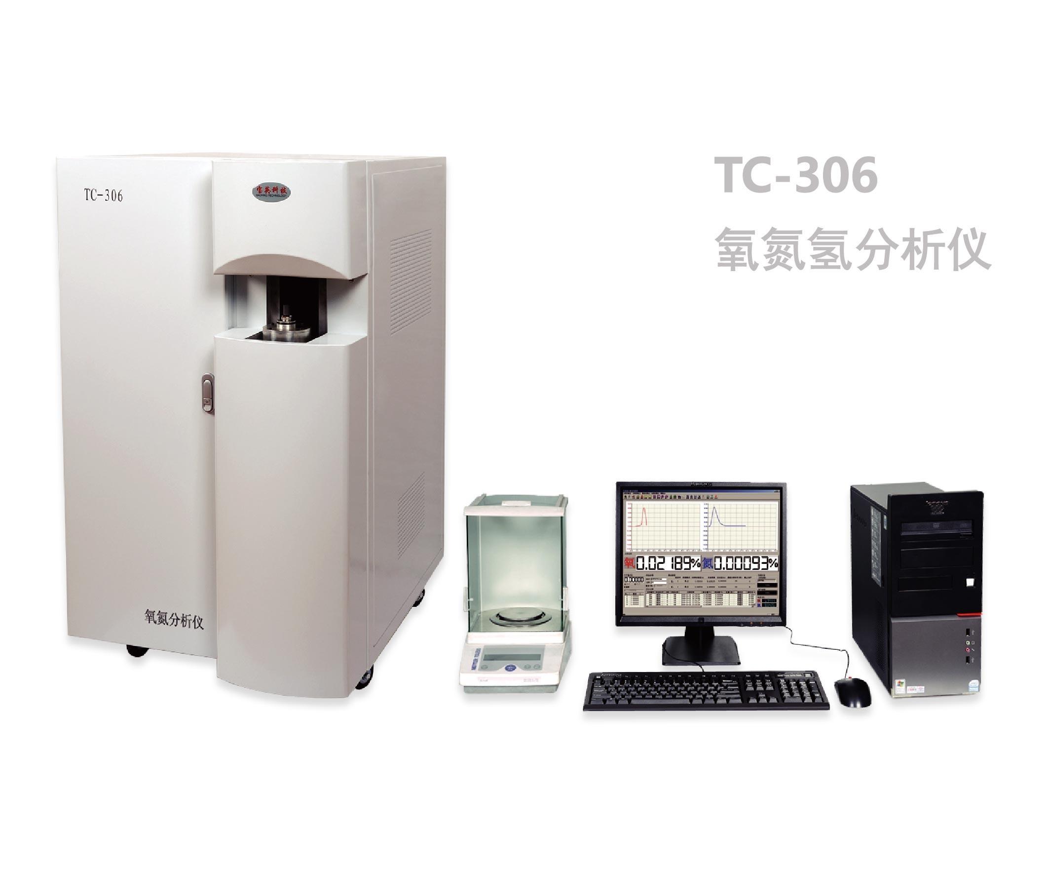 TC-306氧氮氢分析仪