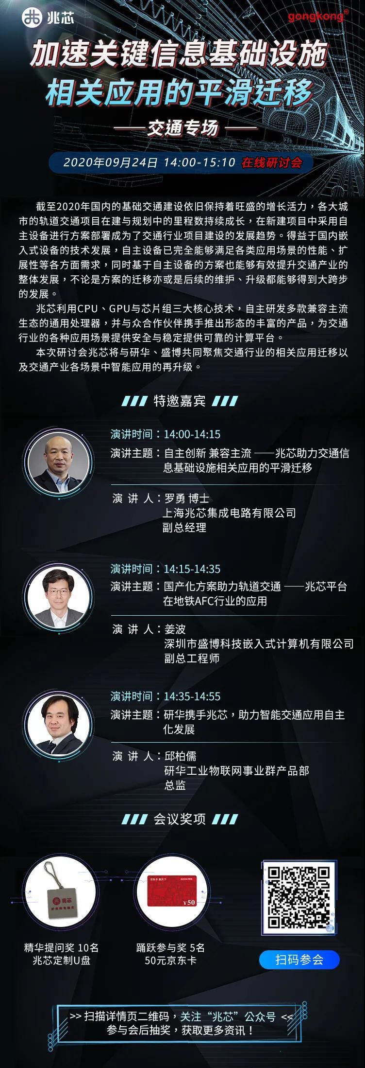 数字研讨会 | 携手研华、盛博 兆芯交通专场研讨会即将召开